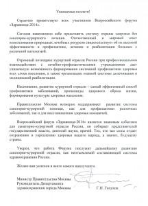 pravitelstvo_moskvy