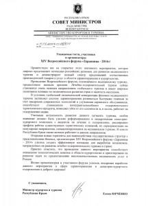 sovet_ministrov_resp_krym