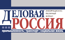 Журнал Деловая Россия